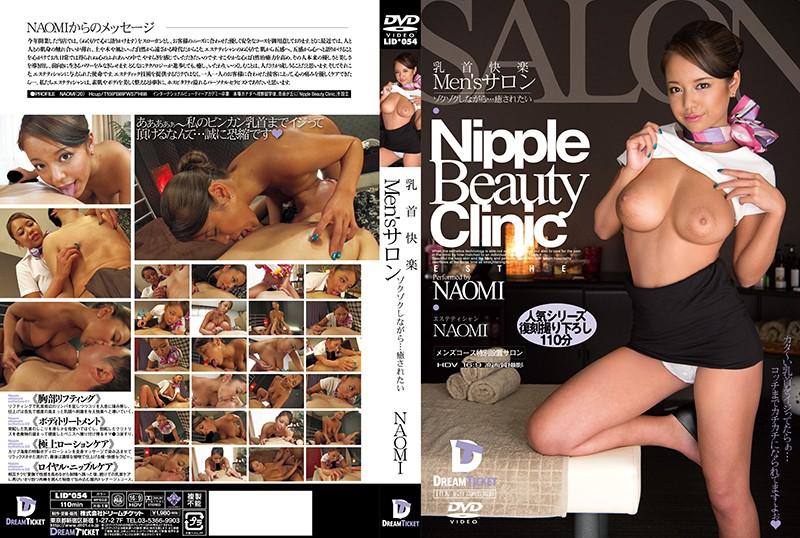 乳首快楽Men'sサロン NAOMI …LID-054…
