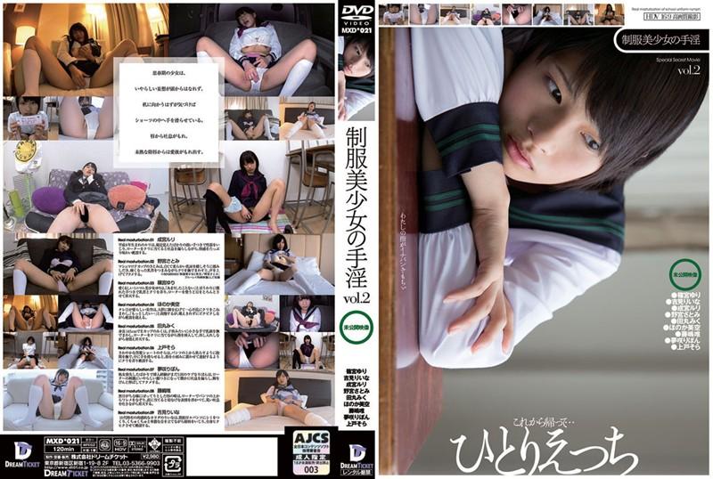 [MXD-021] 制服美少女の手淫 vol.2 (DOD)
