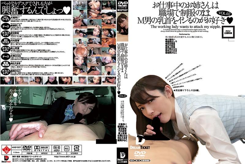 お仕事中のお姉さんは職場で制服のままM男の乳首をイジるのがお好き VOL.02 (DOD)