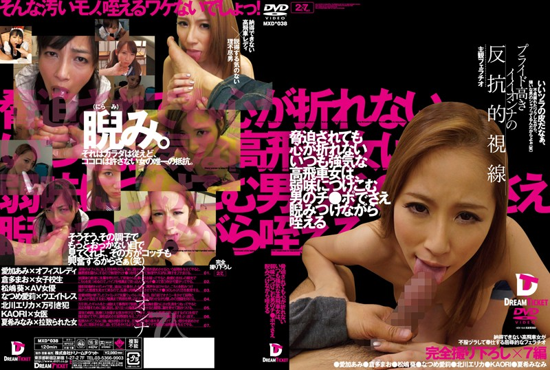 MXD-038 Always Bullish Domineering Woman Who Does Not Break My Heart Be Intimidation Sucks While Glared Even A Man Of The Switch _ Port To Exploit Weakness