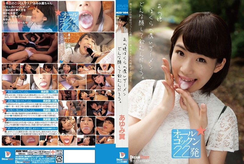 MZD-004 The Wonder Drink To Face Any Semen Dark That Girl Bokurano. Ayumi Tsubasa