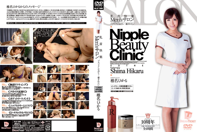 NLD-006 Shiina Hikaru 10th Anniversary Special Edition For 4 Hours While All Men's Salon Pleasure Nipples Tingle ... Want To Be Healed