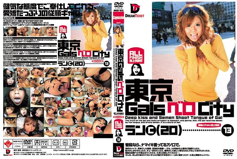 東京GalsベロCity 13 (DOD)