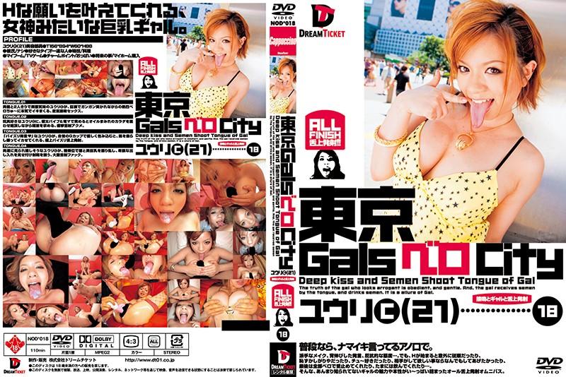 東京GalsベロCity 18 (DOD)