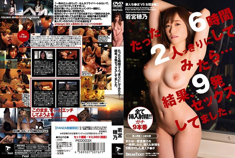 [PED-003] 【FANZA限定】たった6時間2人っきりにしてみたら…結果、9発セックスしてました。 若宮穂乃 パンティと生写真付き