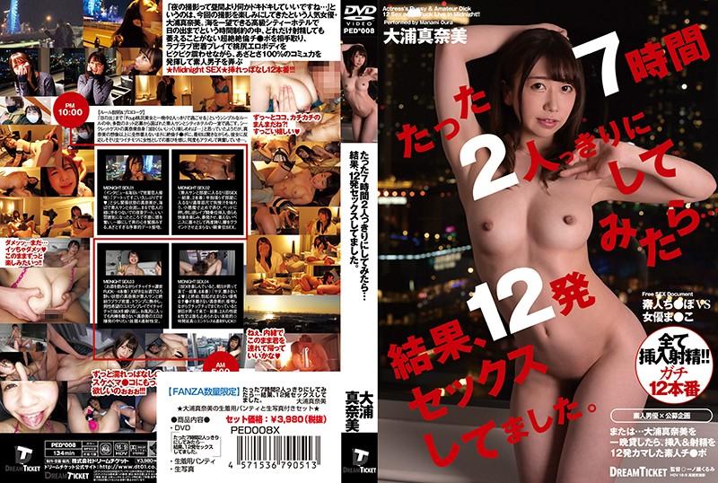 [PED-008] 【FANZA限定】たった7時間2人っきりにしてみたら…結果、12発セックスしてました。 大浦真奈美 パンティと生写真付き