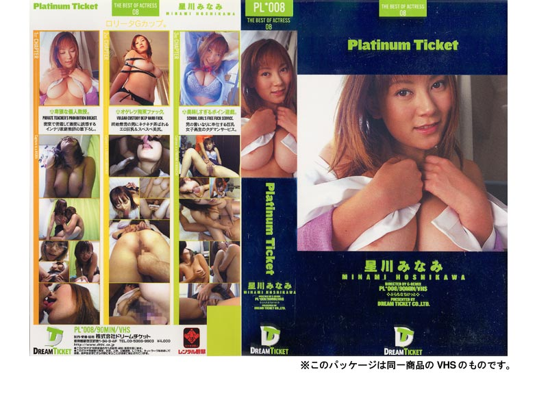 [PL-008] Platinum Ticket 08 (DOD)