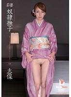PWD-005 Shiho Slave Wife Nadeshiko
