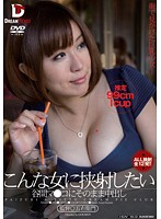 PZD-006 Nana Aoyama Cum Intact Between Co-valley Sandwiched Shines Such A Woman You Want People