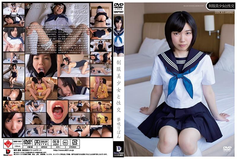 制服美少女と性交 夢咲りぼん (DOD)