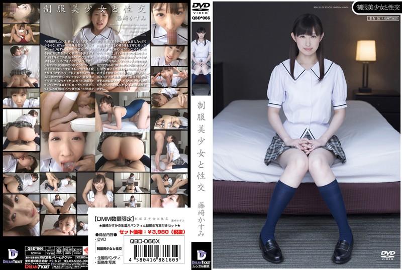 [QBD-066] 制服美少女と性交 藤崎かすみの生着用パンテ