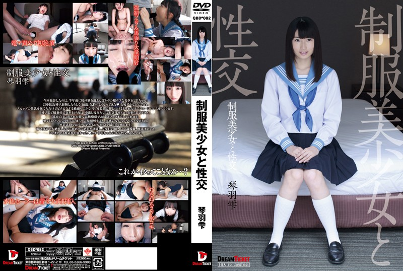 QBD-082 Uniform Pretty Fuck Kinwashizuku
