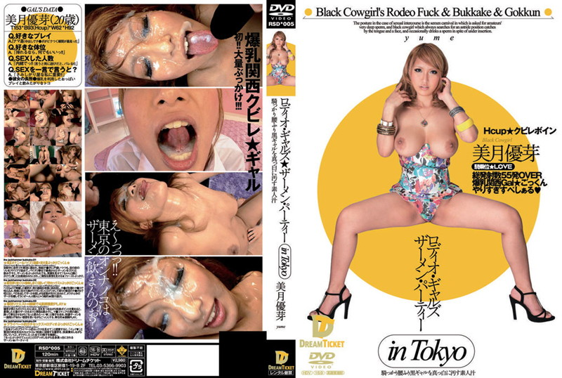 RSD-005 Yu Mizuki defile the pure white bud juice amateur black gal pretend hip borrowed deck of Rodio Hotties äփ Cum Party in Tokyo