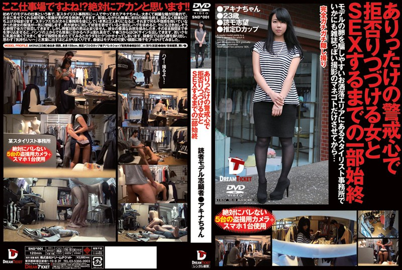 SND-001 Whole Story Until The SEX Rejection Ritsuzukeru Woman In The Wariness Of Arittake