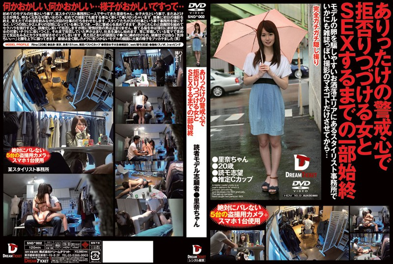 SND-002 Rina-chan Whole Story Until The SEX Rejection Ritsuzukeru Woman In The Wariness Of Arittake