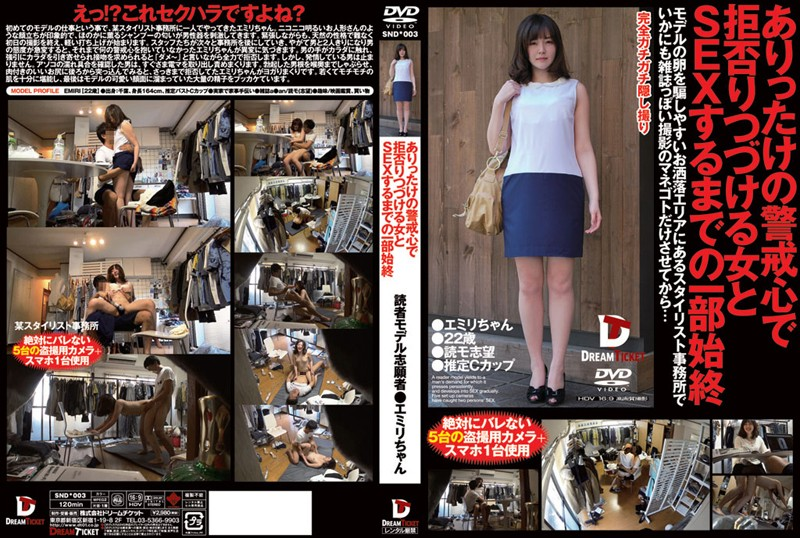 SND-003 Emiri-chan Whole Story Until The SEX Rejection Ritsuzukeru Woman In The Wariness Of Arittake