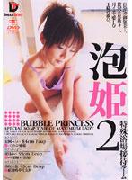 泡姫2 特殊浴場接待ルーム