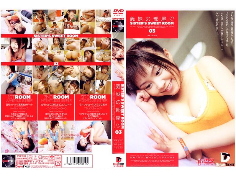 義妹の部屋◆03 (DOD)