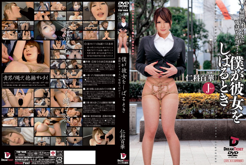 TID-008 Nishina Hundred Flower ... A Phone Call To The Office In The Daytime When I Bind Her (Dream Ticket) 2012-04-06