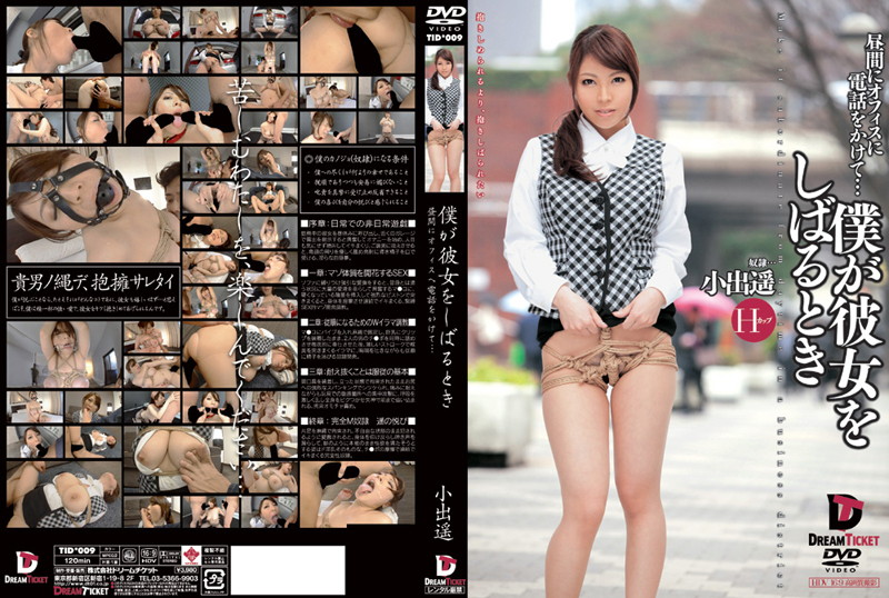 TID-009 When I Bind Her To Make A Call To The Office In The Daytime Koide Far ... (Dream Ticket) 2012-05-18