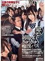 【FANZA限定】制服女子ぎゅうぎゅう痴●バス パンティと生写真付き