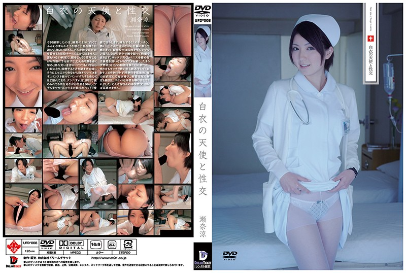 白衣の天使と性交 瀬奈涼 (DOD)