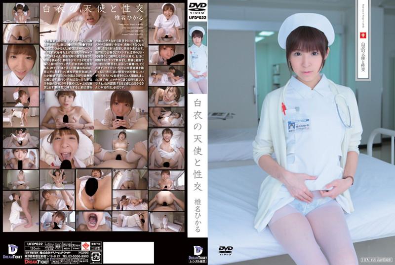 [UFD-022] 白衣の天使と性交 椎名ひかる (DOD)