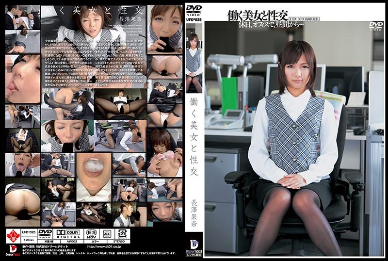 [UFD-025] 働く美女と性交 長澤果奈 (DOD)