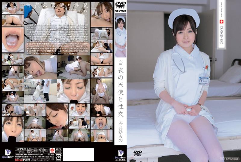UFD-028 Hirono Imai Fuck With Angel