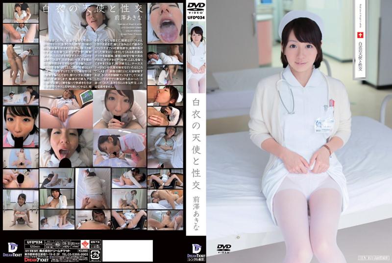 UFD-034 白衣の天使と性交 前澤あきな