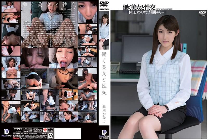 UFD-045 働く美女と性交 飯岡かなこ