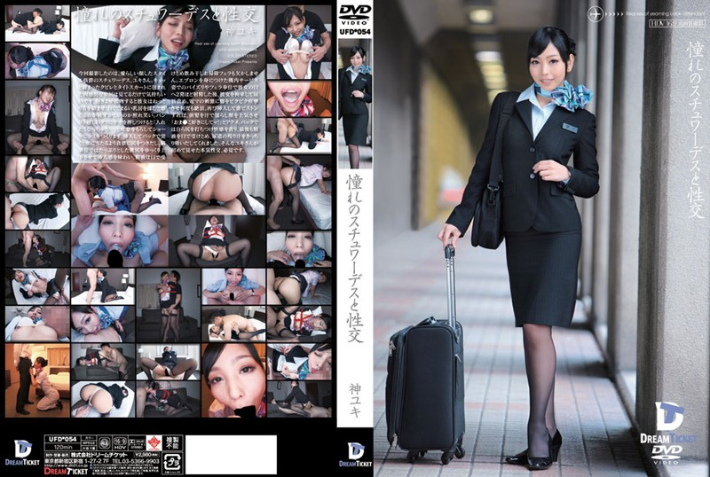 UFD-054 Longing Stewardess And Fuck God Snow