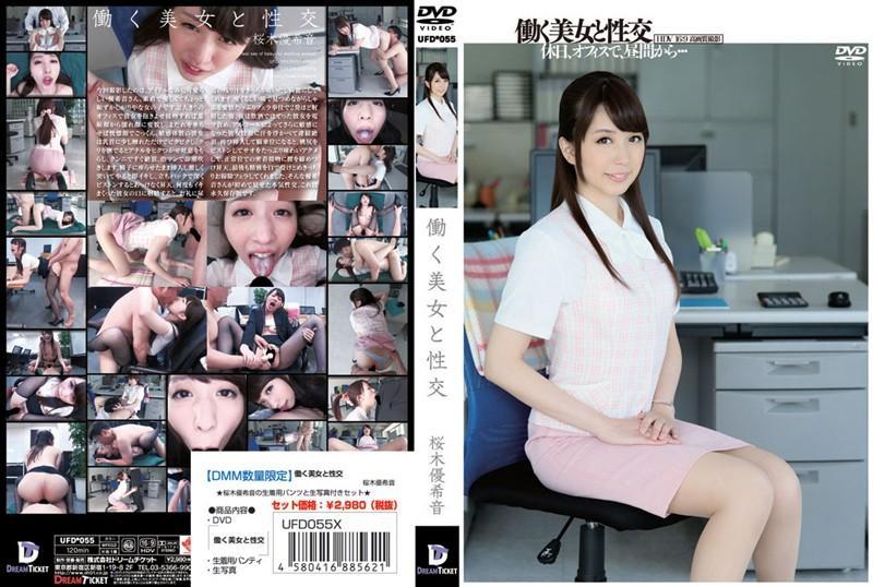[UFD-055] 働く美女と性交 桜木優希音 パンティと生写真付き