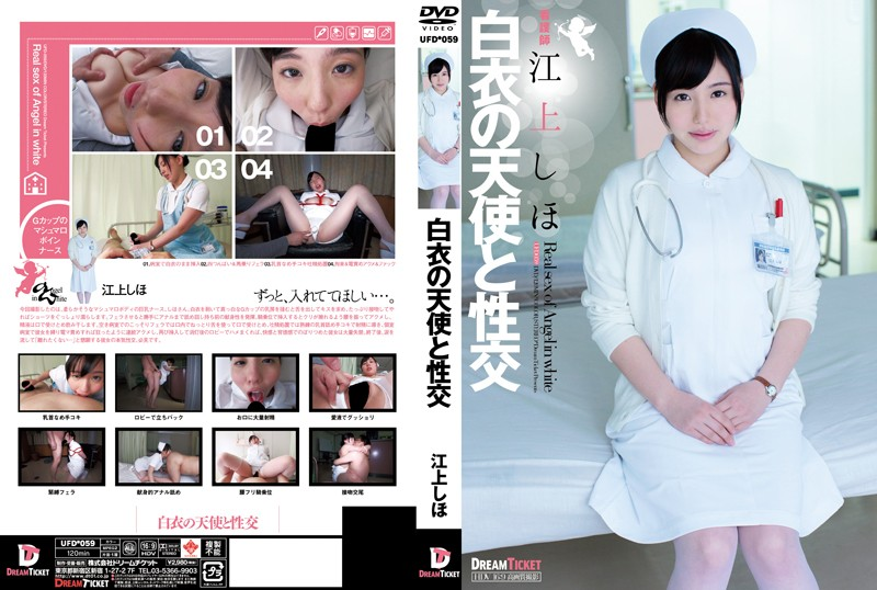 UFD-059 Angel And Fuck White Coat Shiho Egami