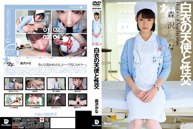 UFD-064 White Coat Angel Fuck Morisawa Kana Of