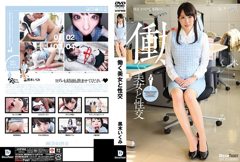 働く美女と性交 黒木いくみ (UFD-066)