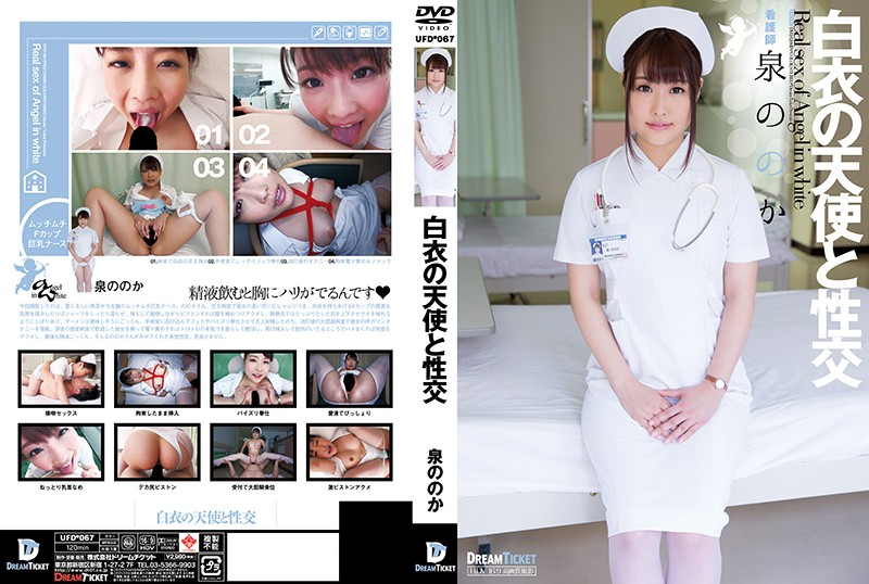 白衣の天使と性交 泉ののか (UFD-067)