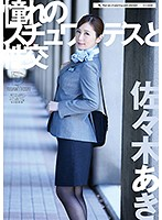 UFD-068 A Stewardess And A Sexual Intercourse Aki Sasaki