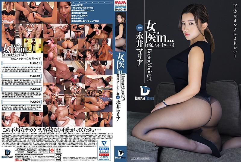 [VDD-00167] 女医in...(脅迫スイートルーム) 永井マリア (ブルーレイディスク) (BOD)