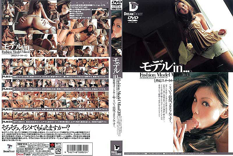 VDD-010 Fashion Model Mimi [suite Room Intimidation] Model In ... (20)