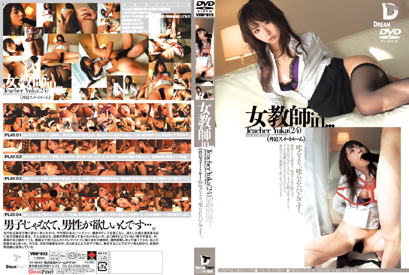 VDD-012 Teacher Yuka [suite Room Intimidation] In ... A Female Teacher (24)