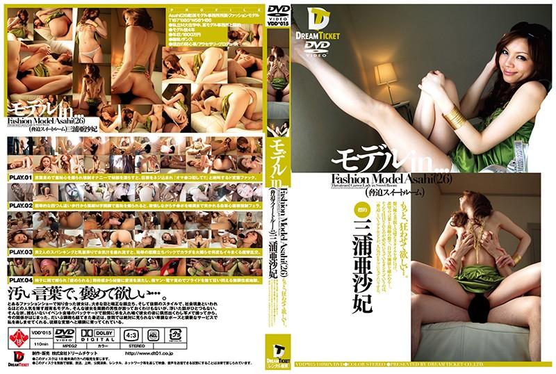 モデルin… [脅迫スイートルーム] Fashion Model Asahi(26) 三浦亜沙妃 (DOD)