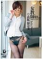 女教師in… [脅迫スイートルーム] Teacher Honami(32) 高坂保奈美 (DOD)