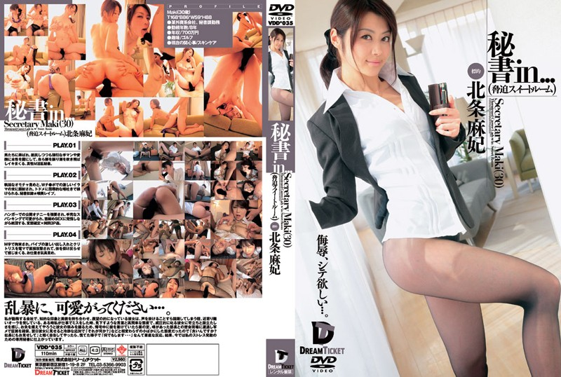 VDD-035 Secretary Maki [suite Room Intimidation] In ... Secretary (30)