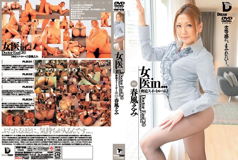 VDD-038 女医in… [脅迫スイートルーム] Doctor Emi(26)