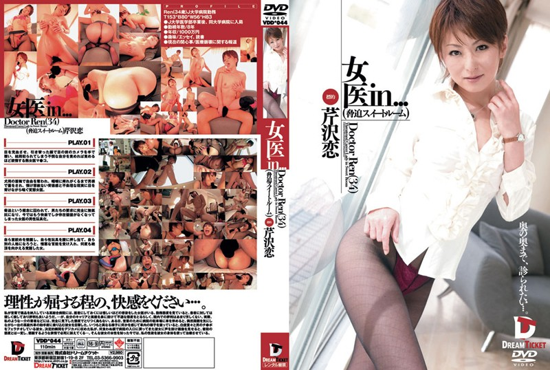 VDD-044 Doctor Ren [suite Room Intimidation] In ... Joy (34)