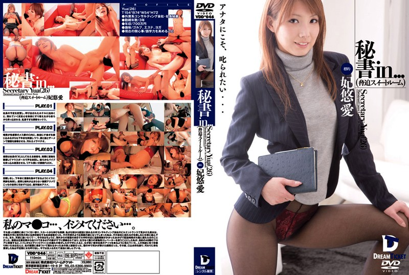 VDD-046 Secretary Yua [suite Room Intimidation] In ... Secretary (26)