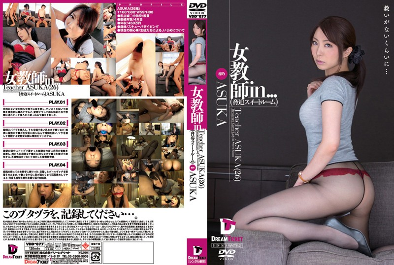 VDD-077 Teacher Asuka [suite Intimidation] In ... A Female Teacher (26)