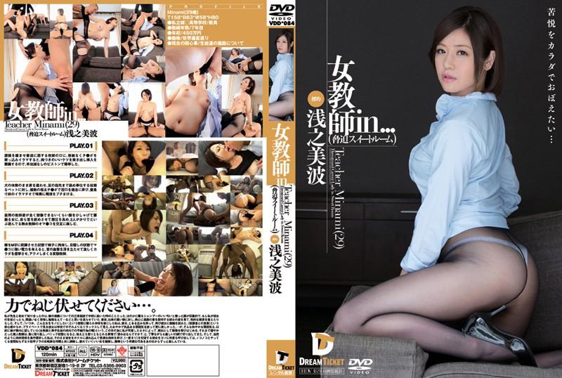 VDD-084 女教師in… [脅迫スイートルーム] Teacher Minami(29)