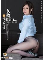 女教師in… [脅迫スイートルーム] Teacher Minami(29) 浅之美波
